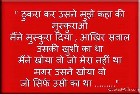 breakup wallpaper for whatsapp emotional breakup saying whatsapp status in hindi quotes
