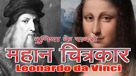 leonardo da vinci biography youtube leonardo da vinci life story in hindi youtube