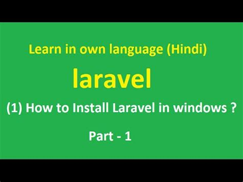 laravel video tutorial in hindi how to install laravel in hindi 1st video youtube