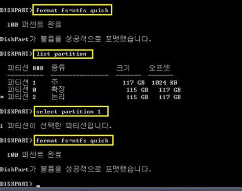 diskpart format quick fat32 diskpart 의미와 사용 방법