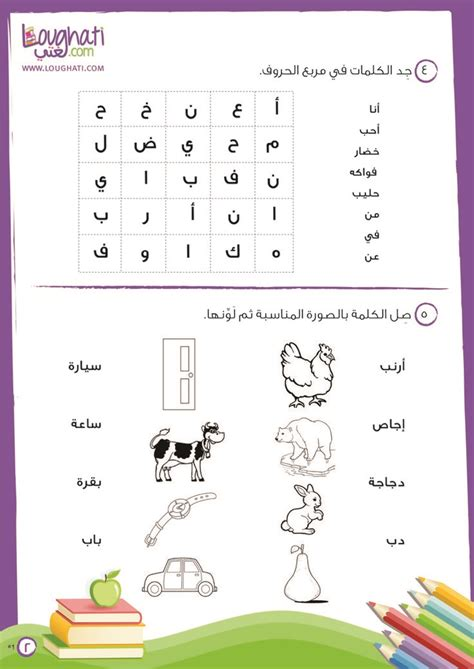 1000 images about arabic worksheets on arabic