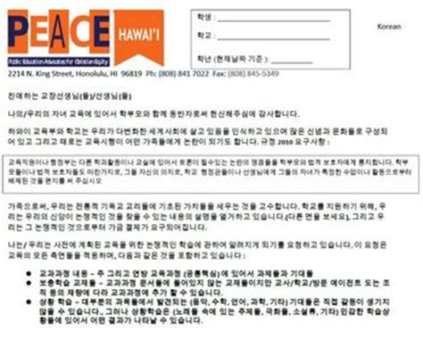 cover letter in korean parent cover letter peacehawaii org
