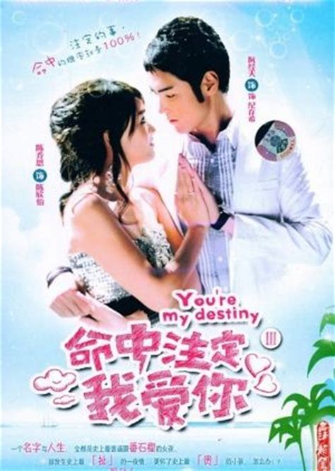 balisa macatuno fated to you ost 32 best images about fated to you on