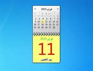 G Calendar Widget Calendar Widget For Windows Calendar Template 2016
