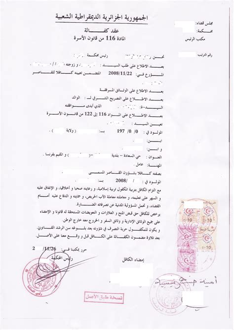 Lettre De Motivation Visa Kafala Modele Lettre Kafala Document
