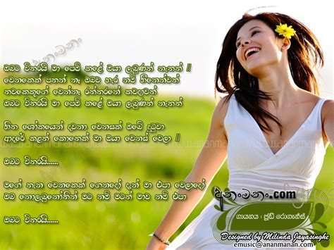 sinhala songs lyrics jude rogans songs lyrics obata witharai jude rogance sinhala song lyrics