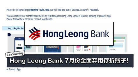 hlbb bank hong leong bank 7月份全面弃用存折簿子 无法使用存折簿到柜台提款了 leesharing