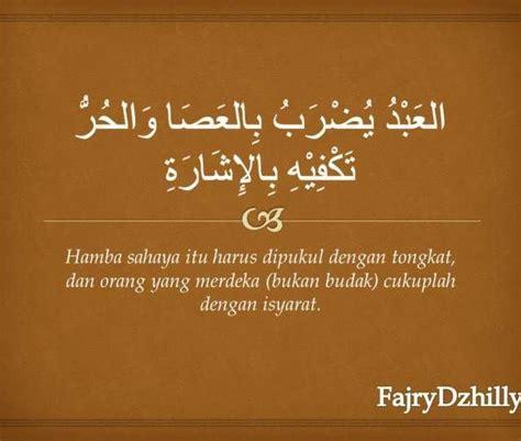 kata mutiara islami bahasa arab  artinya ucapan