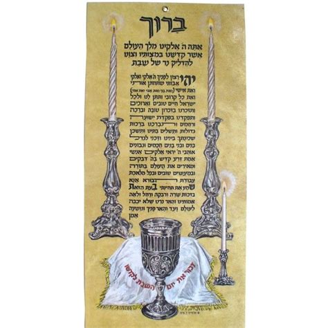 shabbat candle lighting prayer shabbat candle lighting prayer wall decoration