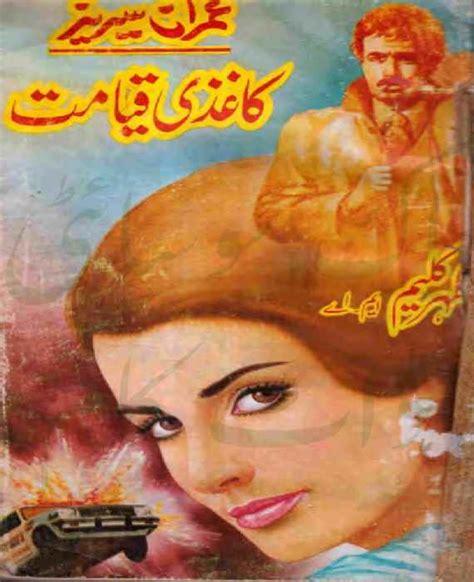 imran series reading section kaghzi qayamat 171 mazhar kaleem 171 imran series 171 reading