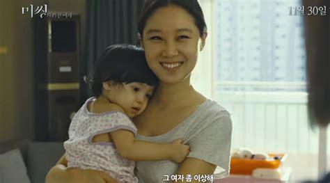 film terbaru gong hyo jin penuh misteri gong hyo jin menangis dan lari di trailer
