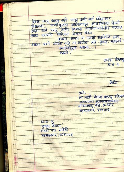 Invitation Letter Marathi invitation letter marathi format gallery invitation