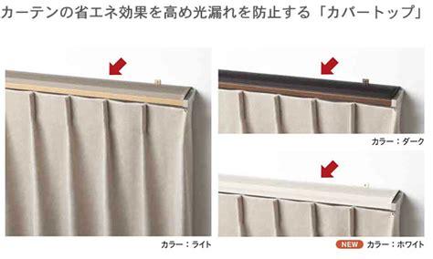 curtain rail cover konpo rakuten global market double curtain rod set for