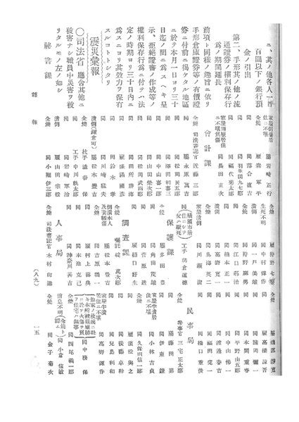 earthquake journal pdf ファイル japan laj 1923 great kantō earthquake report pdf