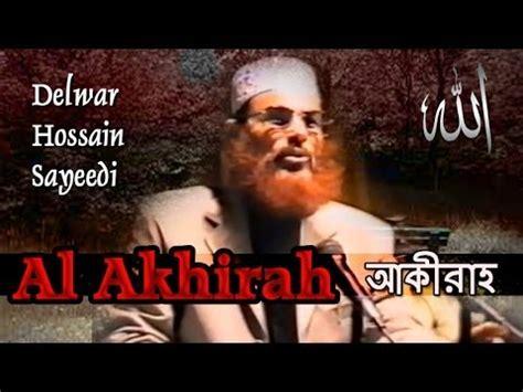 waz 2015 delwar hossain saidi islamic waz delwar hossain sayeedi 4
