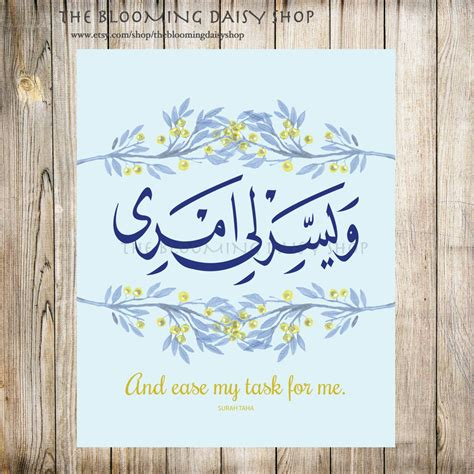printable islamic wall art muslim quotes islamic wall art quran verse easy my task