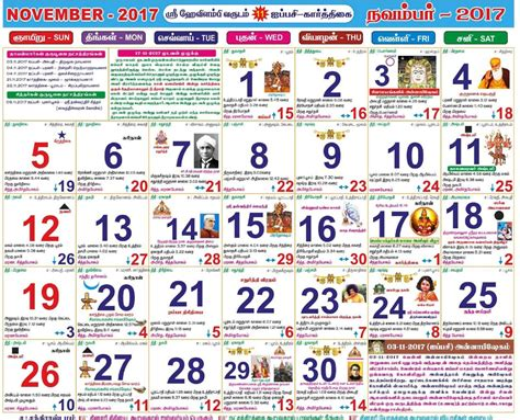 Tamil Calendar Search Results For Pongal Festival Pictures Calendar 2015