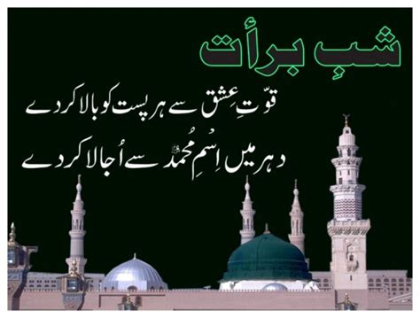 free download mp3 album barat shab e barat hadith islamic hd wallpapers pictures images