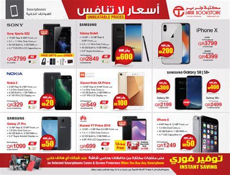 jarir offers    qatar  discounts