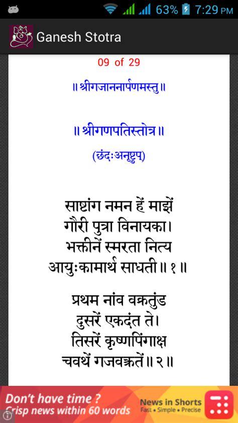 maruti stotra marathi mp3 ganesh stotra in marathi pdf getting started with talend