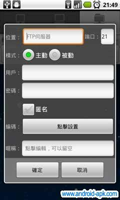 estrongs android 最強的檔案管理工具 es文件瀏覽器 android apk