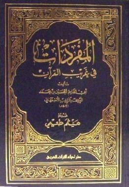 design cover quran al quran cover design