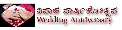 Wedding Anniversary Wishes For Parents In Kannada by Kannada Greetings Shubhashaya Parents Wedding Anniversary