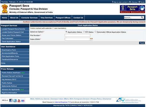 Status Search How To Track Passport Status And Rti Status