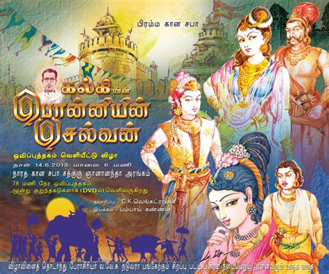 ponniyin selvan book with pictures ponniyin selvan audio book by bombay kannan launch