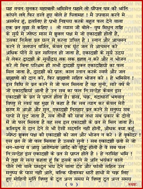 nirjala ekadashi nirjala ekadsahi vrat katha story related to nirjala
