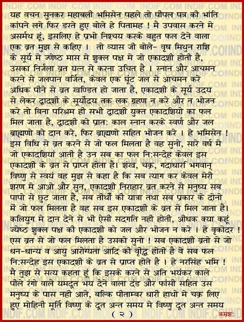 Nirjala Ekadashi 2018 In Nirjala Ekadsahi Vrat Katha Story Related To Nirjala
