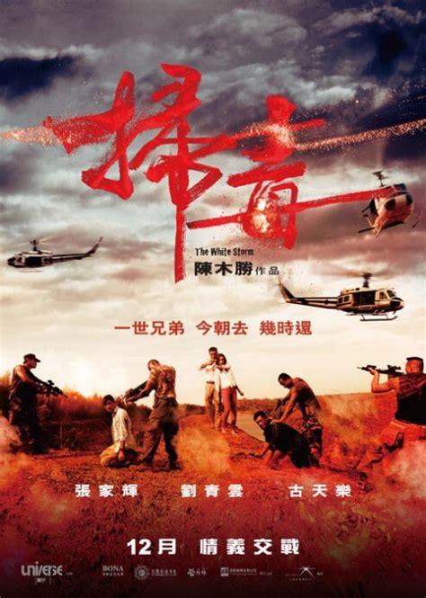 film action hongkong terbaik 2013 home chinese movies new chinese movies best chinese