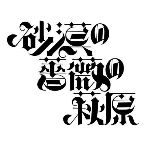 design japan font japanese typography looks like german fraktura