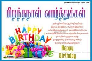 tamil birthday sms pirantha naal birthday wishes