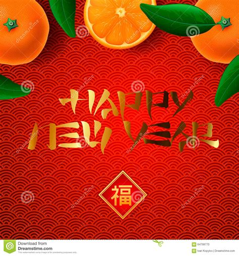 new year greeting mandarin happy new year greeting card stock vector image