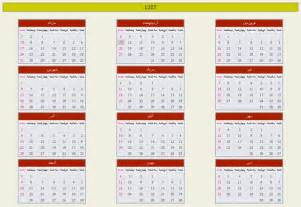 dayyan s persian calendar generate persian month or year