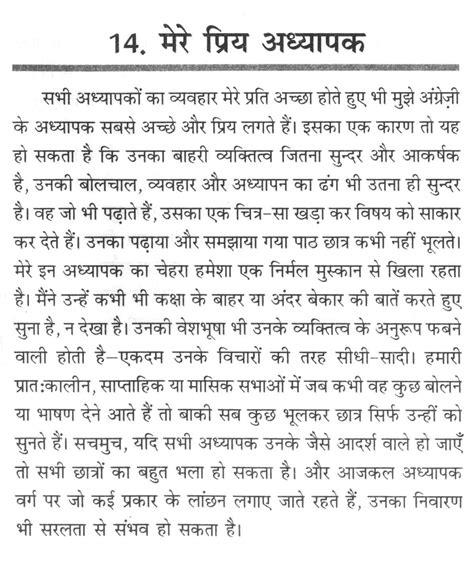 mother teresa biography in hindi pdf download hindi essay on mother teresa mother teresa essays mother