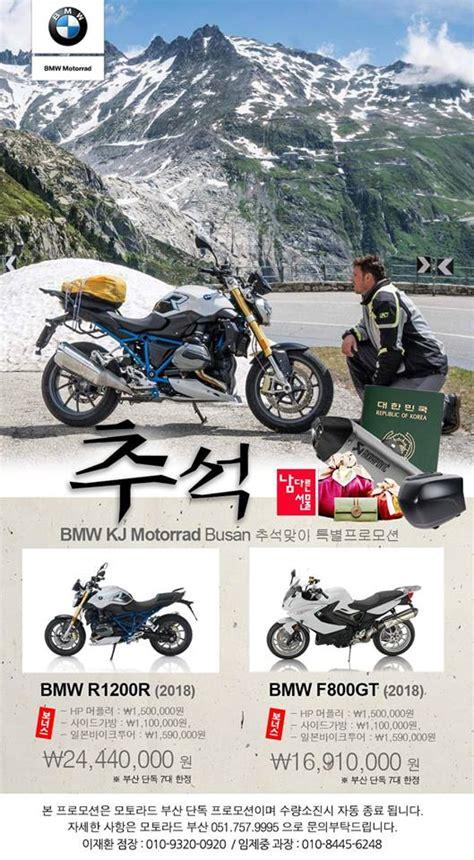 Bmw Motorrad Korea by Bmw Motorrad Busan Posts