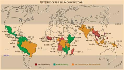 Coffee Zone 커피벨트 coffee belt 커피존 coffee zone 네이버 블로그