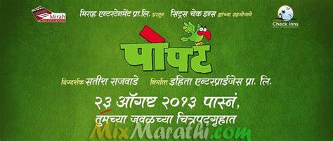 popat marathi  songs latest marathi mp songs