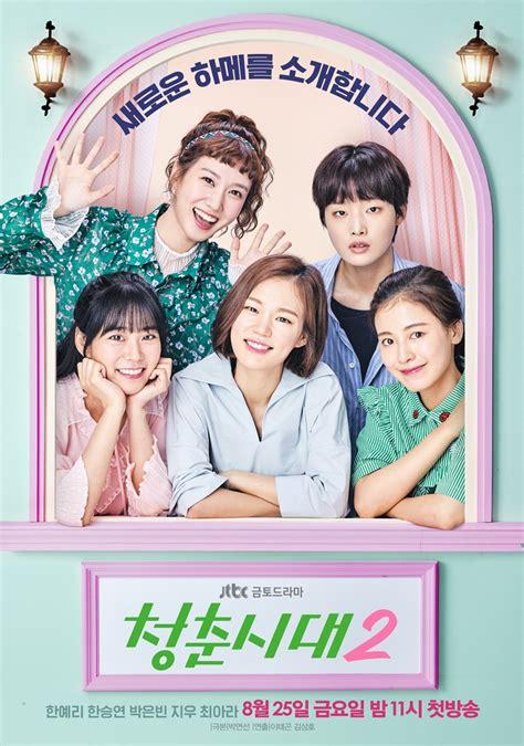 dramafire age of youth 2017 187 age of youth 2 187 korean drama