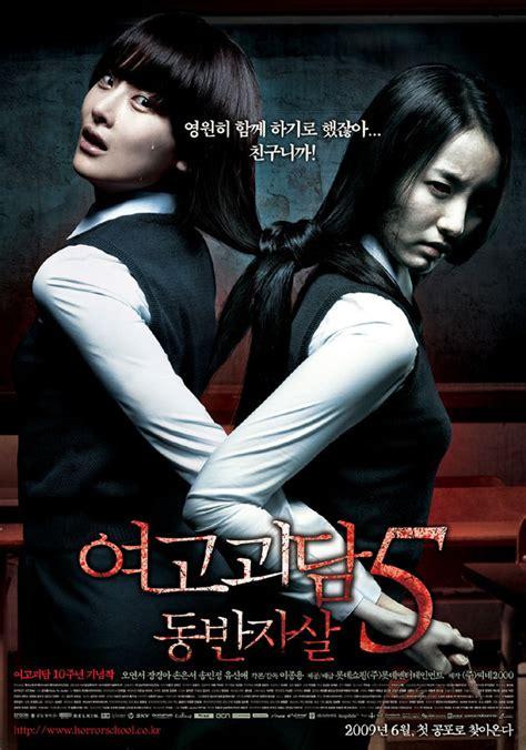 film korea ghost 2012 처뤼의 잡동사니 처뤼 영화 잡담 여고괴담 시리즈 한국 공포영화의 최장수 시리즈 여고괴담 15주년