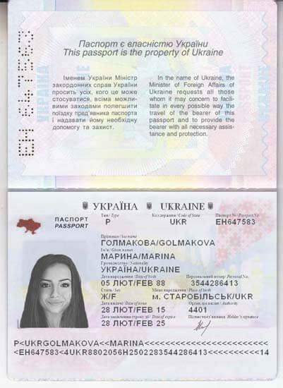 Passport Background Check Ukrainian Passport Check