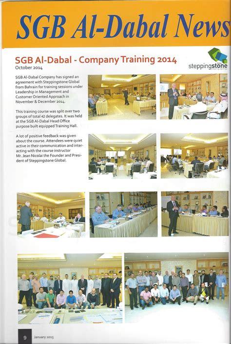 sgb dabal sgb al dabal company training al osrah magazine issue 26