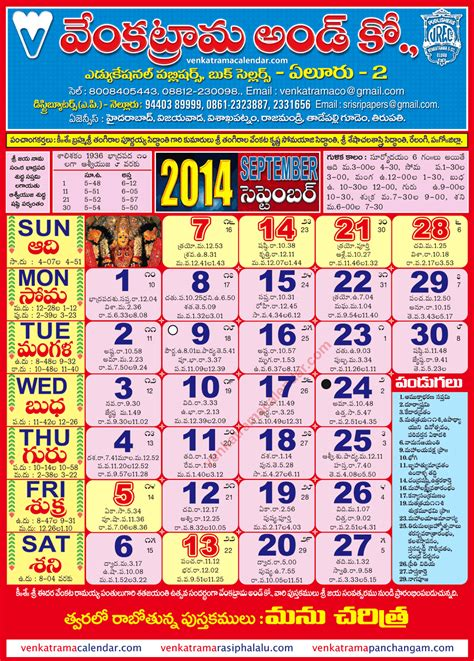 Telugu Calendar 2014 September 2014 Venkatrama Co Multi Colour Telugu