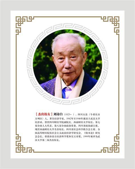 Whu Mba Placements by 刘诗白 杰出校友 武汉大学经济与管理学院