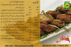 hum masala recipe in urdu search