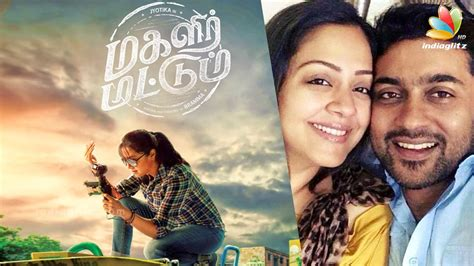 film india 2017 hd magalir mattum 2017 full movie hd 1080p download free 3gp