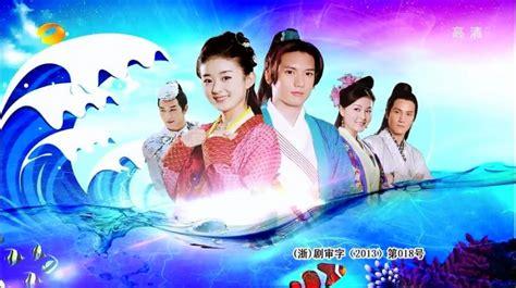 film korea mermaid mobile movie legend of mermaid 2013 1