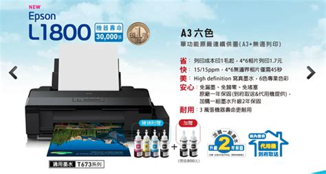 Power Supply Epson L1800 New epson introduces new ciss printers in taiwan actionable intelligence